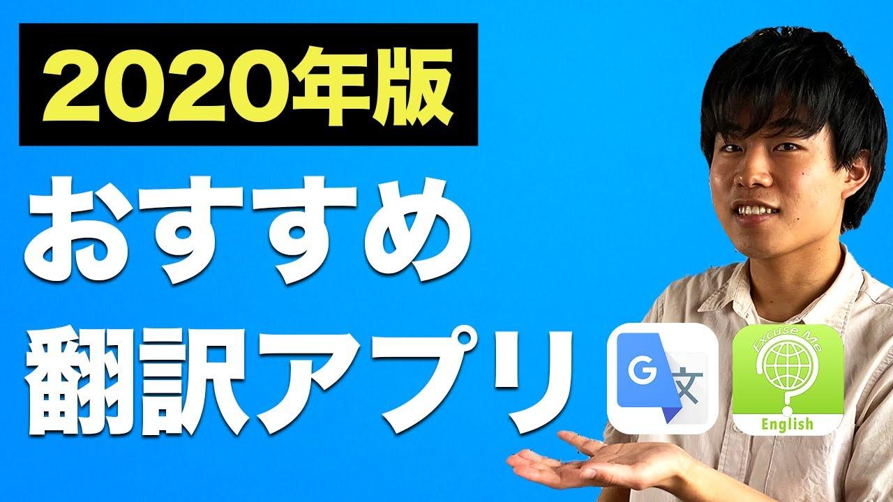 アプリ おすすめ 翻訳 旅行にも人気!英語対応の翻訳アプリのおすすめ8選 画像&音声対応モデルとは