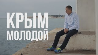 Film «Крым молодой / Young Crimea» 2016 (ENG. subtitles)
