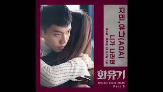 K-Drama A Korean Odyssey OST Part 5 : If You Were Me - Stafaband