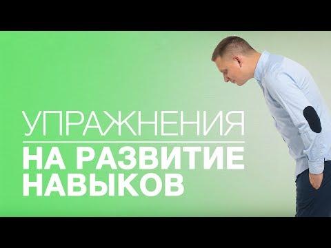 Базовые Навыки в НЛП. Упражнения На Развитие Навыков. НЛП Видео Тренинг
