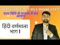 #uptet #UPTET #UPTET 2019/UPSI HINDI VARNMALA हिंदी वर्णमाला#lekhpal hindi,ctet ,vivek sir