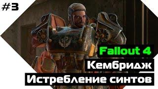 Прохождение Fallout 4 Полицейский участок в Кембридже Эпизод 3 Братство стали