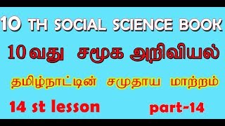 10 th standard social science book 14 lesson important questions