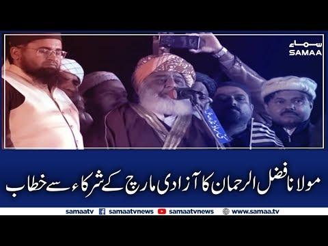 Maulana Fazlur Rehman Speech in Azadi March Jalsa | 10 November 2019