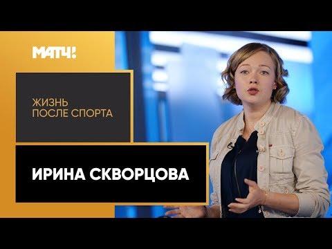 «Жизнь после спорта». Ирина Скворцова