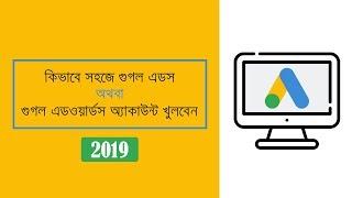 Comment créer des annonces google/adwords de Bangla 2019   comment Google eds besoin d'ouvrir un compte.