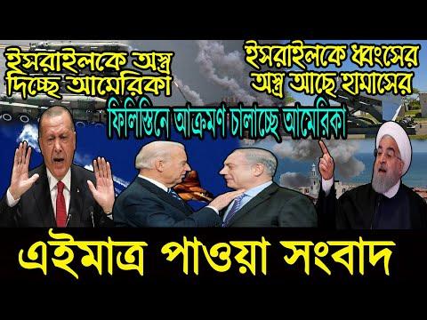 International News Today 18 May21| World News Bangla | International Bangla News | BBC I Bangla News