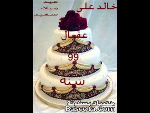عيد ميلاد خالد على Youtube