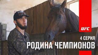День с Исламом Махачевым: Родина чемпионов 4 серия