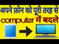 How To Convert Your Android Phone !! To Fully Computer Easily !! By Technical Friends