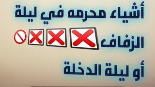 4// أشياء محرمه في ليله الدخله او ليلة الزفاف // نصائح هامة يجب عليك معرفتها