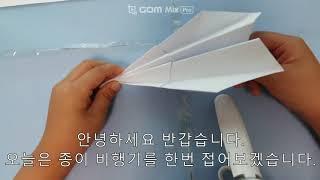 [다다패밀리] [다승] A5 용지로 종이비행기 접기!!