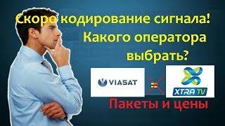 какого оператора спутникового тв выбрать. как смотреть украинские каналы после кодировки в 2020 году