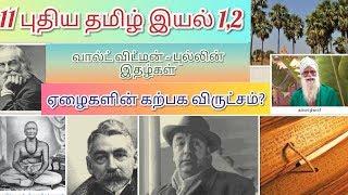 தமிழ் வெல்வோம் 11 தமிழ் இயல் 1,2 எளிமையாக தேர்வு நோக்கில்