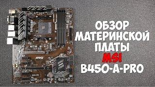 Обзор материнской платы MSI B450-A-PRO