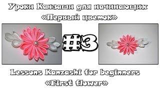 """Уроки Канзаши для начинающих #3 """"Первый цветок"""" / Kanzashi for beginners #3"""