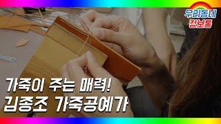 (기남) 우리동네정보통 - 가죽이 주는 매력~! 김종조…