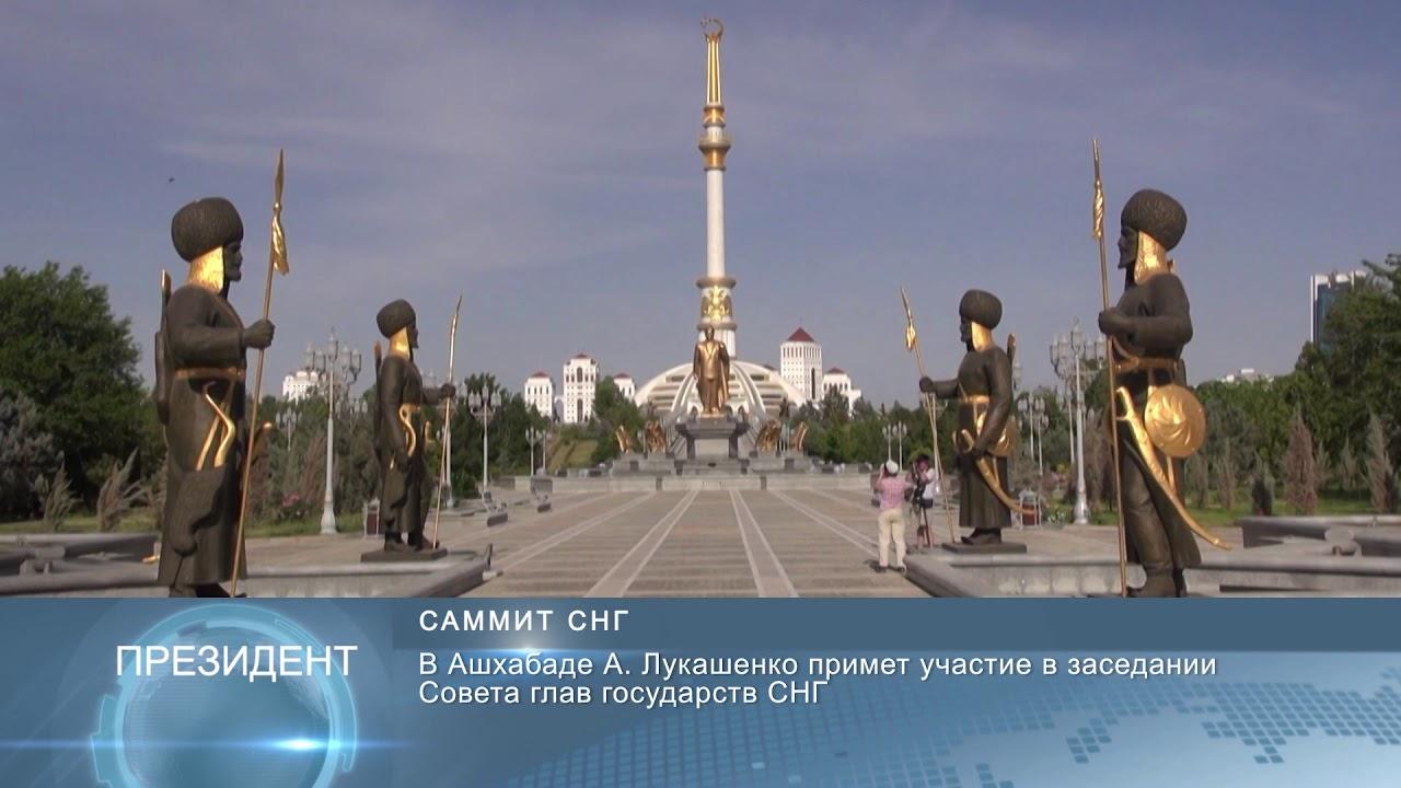 Новости Беларуси 9 октября 2019 10:00