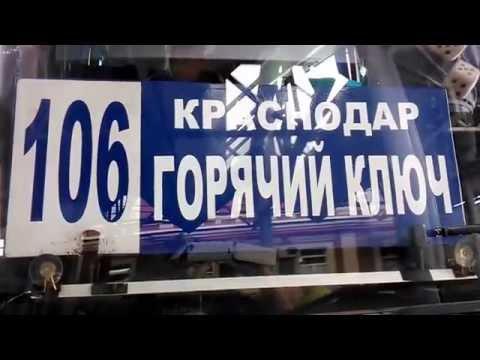 Автобус Краснодар - Горячий Ключ