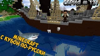 видео: Minecraft с Кубой по-русски №131 | 2 Сезон | Кормлю Акулу