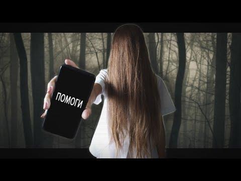 ТЕЛЕФОН |  Хоррор | Короткометражка