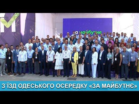 Медіа-Інформ / Медиа-Информ: Спеціальний репортаж. З`їзд одеського осередку «За майбутнє»