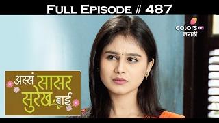 Asa Saasar Surekh Bai - 5th February 2017 - असा सासर सुरेख बी - Full Episode HD