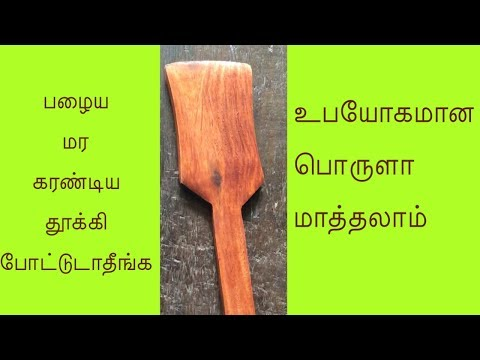 BEST REUSE IDEA FROM OLD WOODEN SPATULA