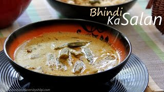 Bhindi Ka Salan Recipe | Bhindi Ki Sabzi Or Okra Curry | Indian Dinner/lunch Recipes By Shilpi