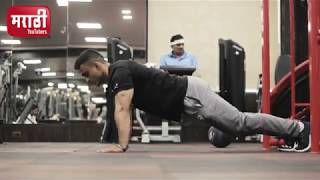 Gym Tips #2 - How to do Push Ups, Tutorial  in Marathi