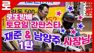 토요일 간판스타 재준&남양주 사장님 특집 1탄 …