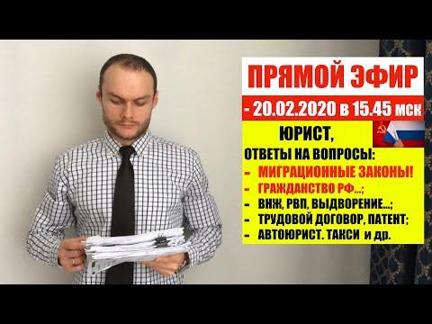 ПРЯМОЙ ЭФИР. ВОПРОСЫ: МИГРАЦИОННЫЕ ЗАКОНЫ 2020, ГРАЖДАНСТВО РФ, ВНЖ, РВП, ПАТЕНТ. ЮРИСТ. АДВОКАТ.