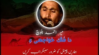 Da Mulk Khwajahi e |  Mir Ahmad Baloch | Brahvi Song