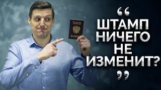 Нужен ли штамп в паспорте? Зачем жениться?
