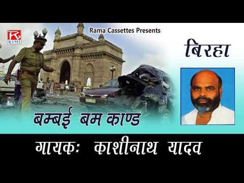 Bambai Bamb Kand Bhojpuri Purvanchali Birha Sung By Kashi Nath Yadav,
