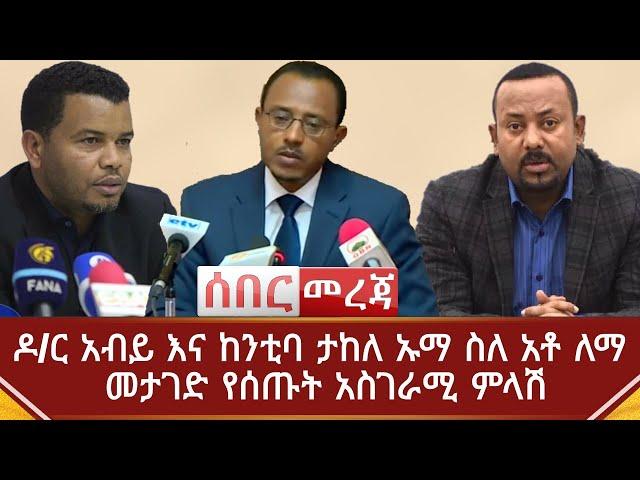Ethiopia ሰበር ዜና - ዶ/ር አብይ እና ከንቲባ ታከለ ኡማ ስለ አቶ ለማ መገርሳ መታገድ የሰጡት አስገራሚ ምላሽ   Abel Birhanu   Lema