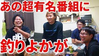 しゃべくり007で葉加瀬太郎さんが釣りよかを紹介してくれました