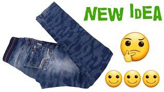 फटे हुए Jeans को फेके नही ।  By Hand Made Idea