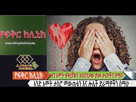 የ2 አመት ፍቅረኛዬ አስደንጋጭ ያለፉ ታሪኮችን ሰማሁ : EthiopikaLink