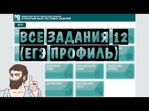 🔴 Все задания 12 из НОВОГО банка ФИПИ Os.fipi.ru | ЕГЭ ПРОФИЛЬНЫЙ УРОВЕНЬ 2019 | ШКОЛА ПИФАГОРА