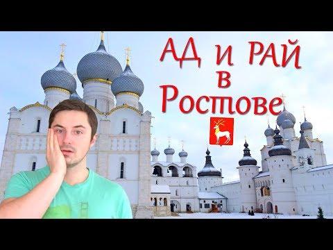 АД И РАЙ В РОСТОВЕ ВЕЛИКОМ!✽Осквернённая Святыня, Кремль,Средняя ЗП, Спасо-Яковлевский Монастырь
