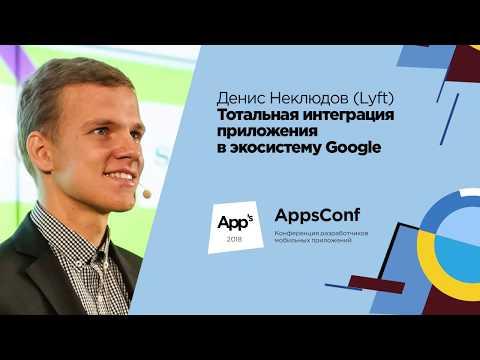 Тотальная интеграция приложения в экосистему Google / Денис Неклюдов (Lyft)