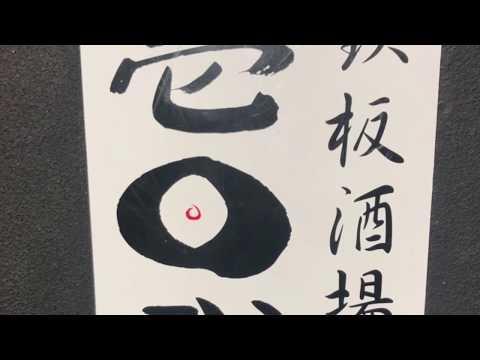 湯田温泉・湯田グルメチューブ第一回湯田チューバ―たけ・鉄板居酒屋壱◯弐さん