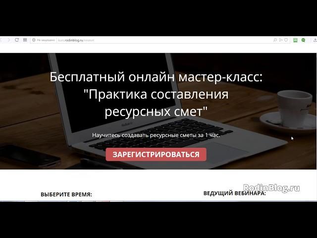 Как делать сметы ресурсным методом (вебинар)