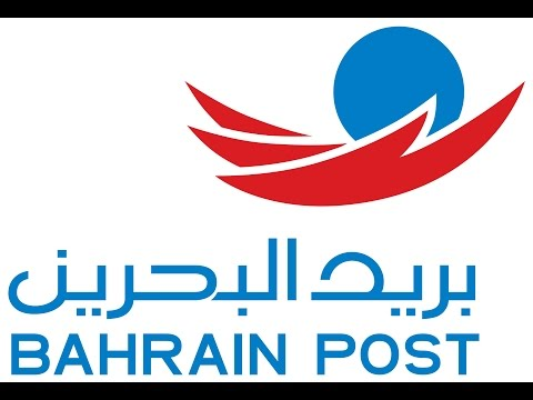 Bahrain Post - Always Working...Always for You