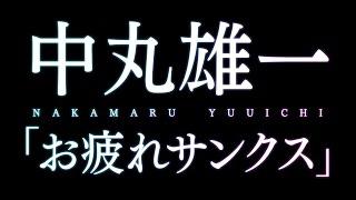 お疲れサンクス/中丸雄一(KAT-TUN)ドラマ『マッサージ探偵ジョー』主...