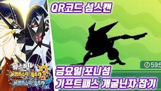 포켓몬스터 울트라 썬 문 공략 - QR코드 섬스캔 / 금요일 포니섬 기프트패스 개굴닌자 (포켓몬스터 울트라썬문 공략 / Pokémon Ultra Sun·Moon)