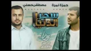 أغنية بتحب حاجة حمزة نمرة سحر الدنيا مصطفى حسني 2012