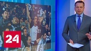Смотреть видео В Салониках болельщики ФК ПАОК напали на российских журналистов - Россия 24 онлайн