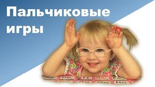 ПАЛЬЧИКОВАЯ ГИМНАСТИКА ДЛЯ ДЕТЕЙ ♥ Пальчиковые игры ♥ Ребенок 2 и 8(В этом видео Вас ждет ПАЛЬЧИКОВАЯ ГИМНАСТИКА ДЛЯ ДЕТЕЙ. Ксюша покажет несколько пальчиковых игр. Приятног..., 2015-05-08T11:49:41.000Z)